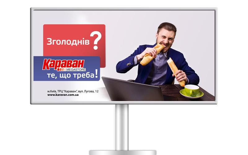 ТРЦ КАРАВАН