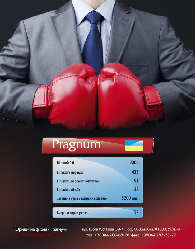 реклама  |Pragnum |