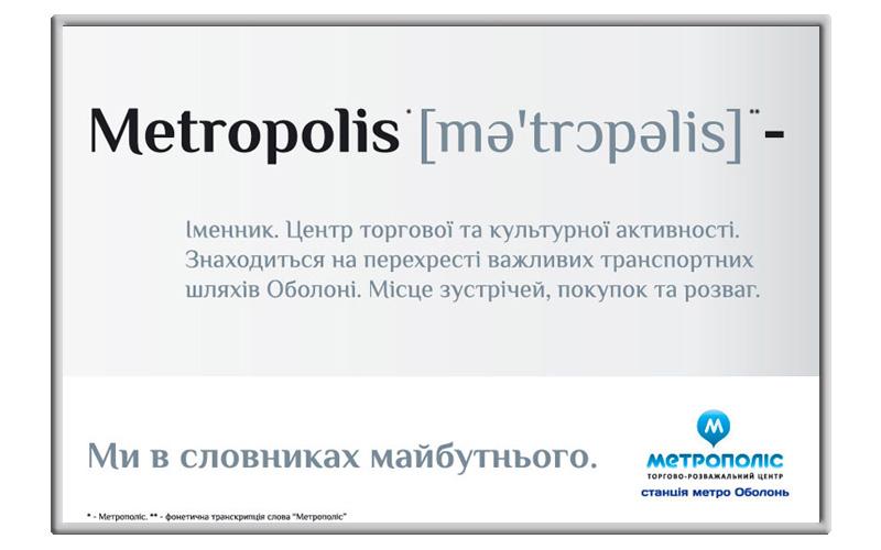 рекламный дизайн  |МЕТРОГРАД |