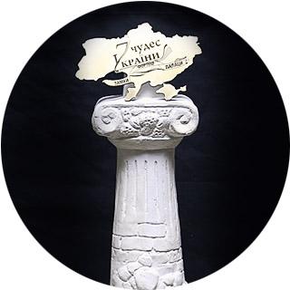 наградная статуэтка |7 чудес Украины|