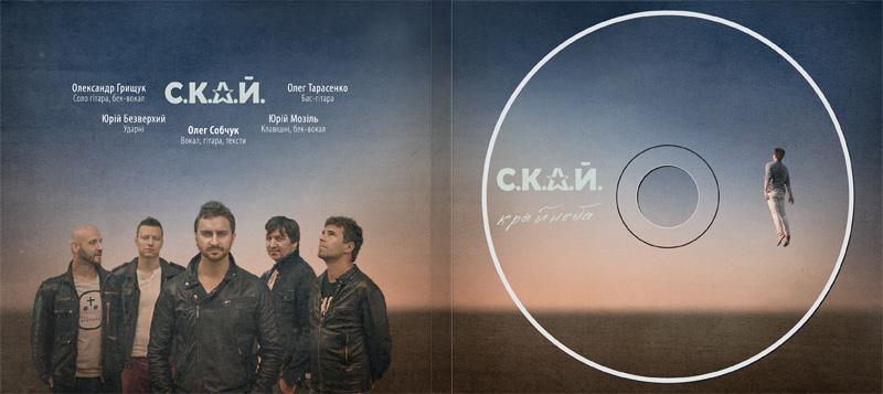 обложка альбома С.К.А.Й.